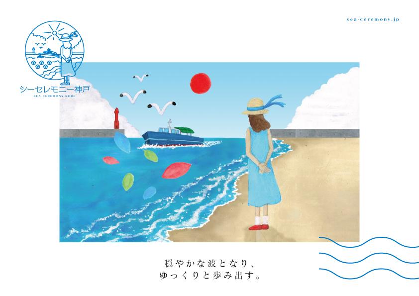 シーセレモニー神戸 ビジュアルイラスト