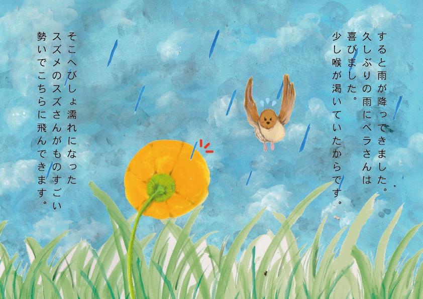 就労移行支援事業所JOTサポート神戸 三宮駅前 絵本のイラスト